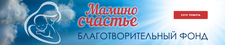 Благотворительный фонд Мамино счаcтье